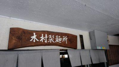 太宰府 木村製麺所