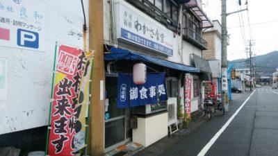 下関 小月駅 わかさ食堂