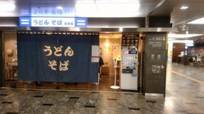 うどんそば恵寿多 博多駅