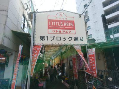 吉塚市場 リトルアジア