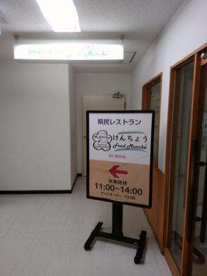 県民レストラン『けんちょう Food Marche』 福岡県庁食堂