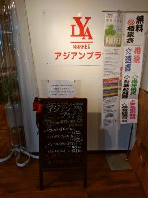 吉塚商店街 アジアンプラザ メニュー