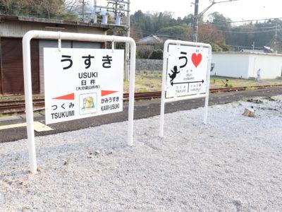 臼杵駅 駅名標