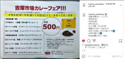 吉塚市場 カレーフェア