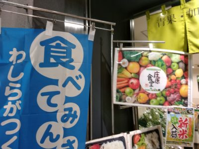 広島バスセンター 蟹田平牧場