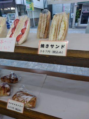 広島 河内ベーカリー 焼きサンド