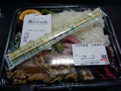蟹田平牧場 生姜焼き弁当