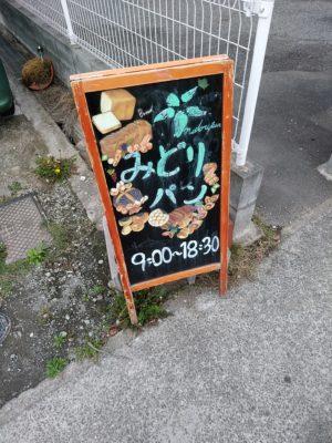日田 みどりパン