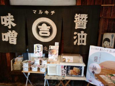 熊本 高森 マルキチ醤油 豊前屋 醤油アイス 味噌