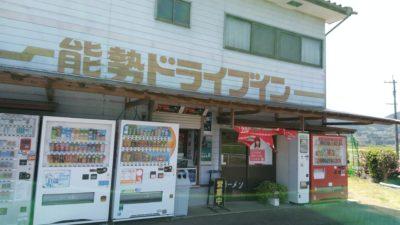 能勢ドライブイン 鹿児島 湧水町
