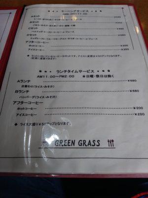 小倉 グリーングラス メニュー