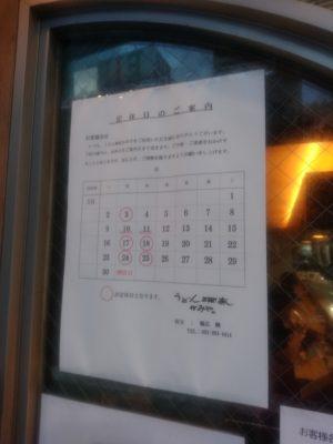うどん酒家 かみや 博多 神屋町 営業時間 店休日