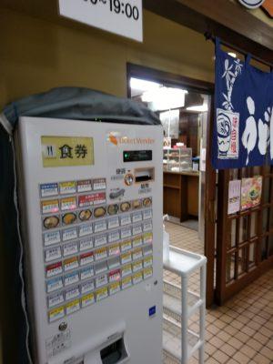 小郡駅弁当(株)新下関駅うどん 食券
