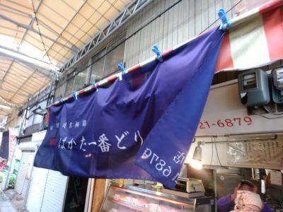 吉塚商店街 松本かしわ店