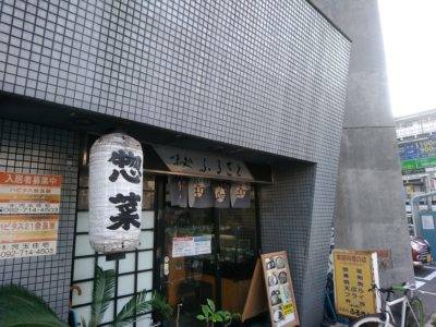 ふるさと 奈良屋