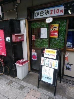 前田商店 天神 かき氷