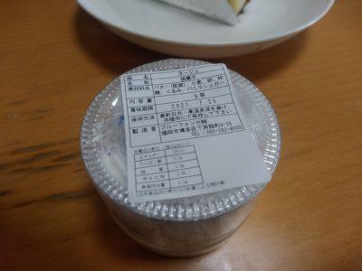 ブルーフォンセ 福岡三越  クッキー 成分表示