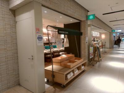 みのりカフェアミュプラザ博多店