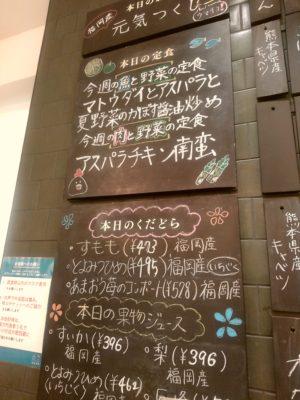 みのりカフェアミュプラザ博多店 旬野菜の日替わり定食