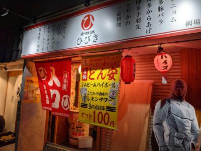 博多大衆酒場ひびき